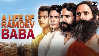 स्वामी रामदेव जी कि जीवनकथा | Real Story Of Ramdev Baba