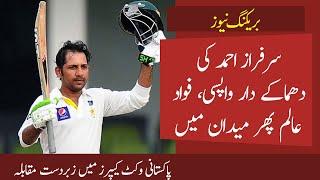 Sarfraz Ahmed Back in Form    Fawad Alam century    Quaid e Azam Trophy 2019