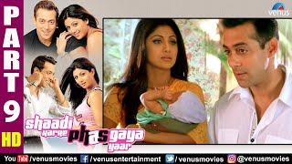 Shaadi Karke Phas Gaya Yaar Part 9 | Salman Khan | Shilpa Shetty | Superhit Hindi Movie