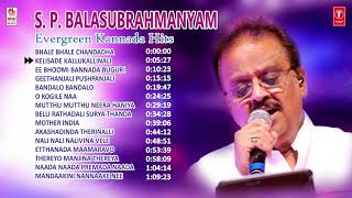 S.P.Balasubrahmanyam Evergreen Kannada Hits Audio Songs Jukebox | SPB Kannada Old Hit Songs