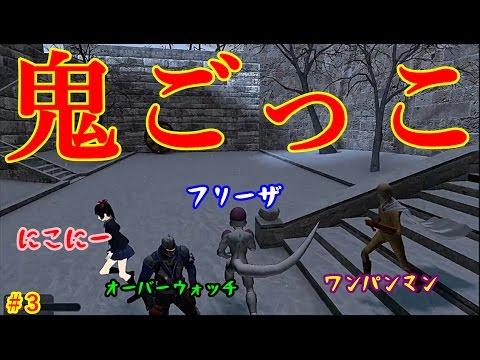 色んなアニメのキャラが鬼ごっこで大暴れ!逃げ切れば勝ち #3 (とっしん)