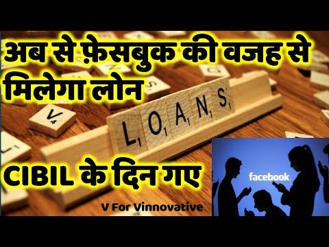 Personal Loan, Home Loan | Facebook Will  Help. How to Get a Loan from Banks