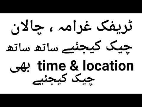 how to check location and time of traffic voilation online urdu/hindi tutorial
