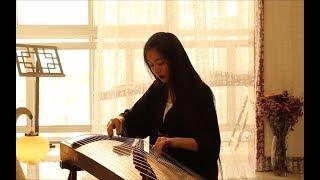 【古筝】玉面小嫣然 戴荃《悟空》 Guzheng Performer:yumianxiaoyanran