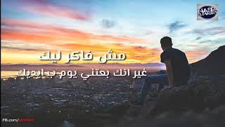 #x202b;رامي صبري مش فاكر ليك ولا حاجة تحنن قلبى عليك💔😢#x202c;lrm;