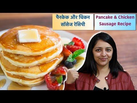 पैनकेक और चिकन सॉसेज रेसिपी || PANCAKE & CHICKEN SAUSAGE RECIPE FOR BABY
