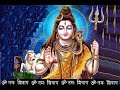 Om Namah Shivaye Beautiful Lord Shiva Bhajan