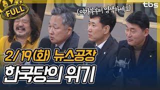 하태경, 표창원, 황영철, 최배근, 원종우 | 김어준의 뉴스공장
