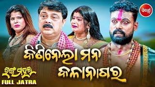 Kini Nela Mana Kala Nagar | New Superhit Full Jatra | Rangamahal | କିଣିନେଲା ମନ କଳା ନାଗର | SidharthTV