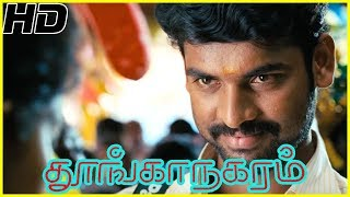 Thoonga Nagaram Full Comedy Scenes | Thoonga Nagaram Movie Scenes | Vimal Comedy Scenes