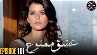 Ishq e Mamnu   Episode 161   Turkish Drama   Nihal and Behlul   Best Pakistani Dramas