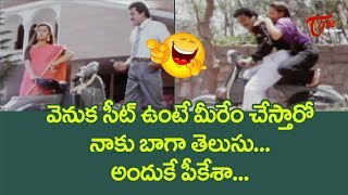 Rajendra Prasad Ultimate Fun With Wife | Telugu Comedy Videos | NavvulaTV