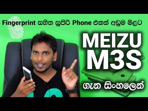 Meizu M3s full Sinhala Review and price in Sri Lanka