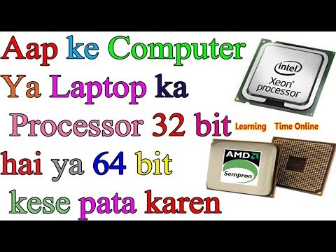 How to Check Your Computer Processor Bit 34 or 32 Bit Hindi Urdu