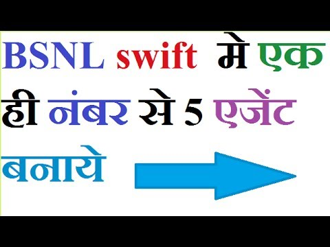 How to manage agent in bsnl swift and how to activate bsnl sim ekyc in hindi
