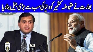 Dr Faisal Press Conference Today   22 August 2019   Dunya News