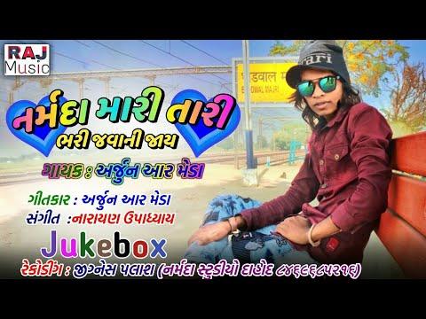 Xxx Mp4 ભારી જવાની તારીજાય મારોદીવસના જાય Arjun R Meda Lav Sog2018 Bhari Jvani Tarijay Maro Divash Na Jay 3gp Sex