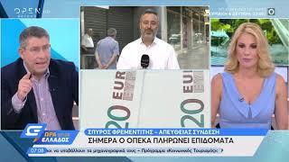 Τελευταία μέρα για την καταβολή του δώρου Πάσχα - Ώρα Ελλάδος 07:00 30/6/2020   OPEN TV