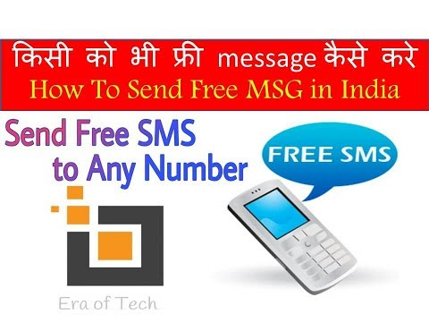 How To Send Free Sms From internet To Mobile in india/किसी भी नंबर पर free Sms कैसे करे |