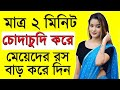 how to satisfy a woman in bed | Bangla Health Tips