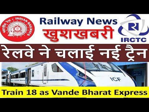 Railways announced Train 18 as Vande Bharat Express Train