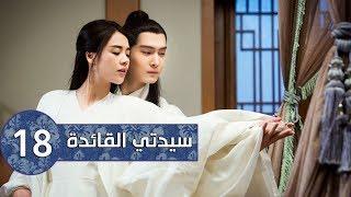 الحلقة 18 من مسلسل ( سيدتي القائدة | Oh My General ) مترجمة