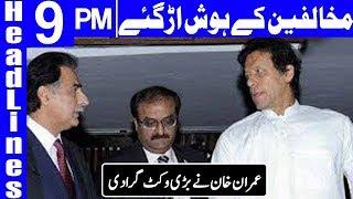 Imran Khan nay Bari Wicket gara de - Headlines & Bulletin 9 PM - 20 June 2018 - Dunya News