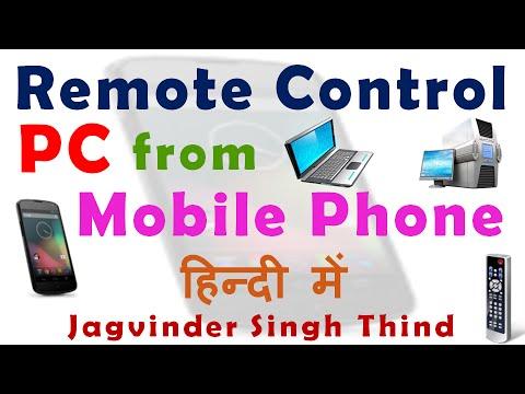 How to Control PC from Mobile in Hindi - मोबाइल से पीसी पर कैसे नियंत्रण करें