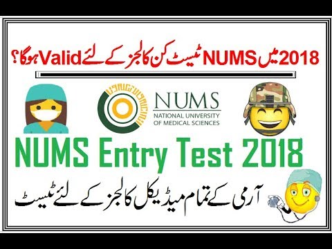 NUMS Entry Test 2018 Validity For 9 Medical Colleges in Pakistan
