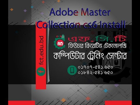 Adobe Master Collection cs6 Install