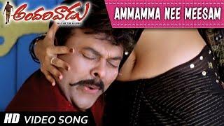 AmmaAmma Full Video Song || Andarivaadu Telugu Full Movie || Chiranjeevi, Tabu, Rimi Sen