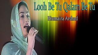 """Lauh Bhi Tu Qalam Bhi Tu"" | Humaira Arshad | Devotional | Allama Iqbal"
