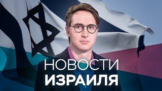 Новости. Израиль / 29.06.2020