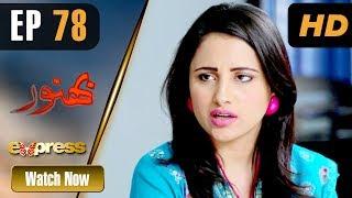 Pakistani Drama   Bhanwar - Episode 78   Express TV Dramas   Farhan Ali, Nazli Nasar, Farah, Fozia