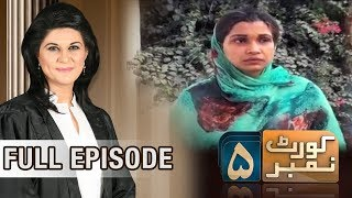 Dost Bani Sautan | Court Number 5 | SAMAA TV | 05 Nov 2017