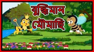 অহংকারী গাছ   Moral Stories for Kids in Bangla