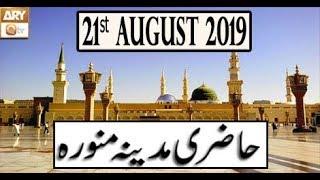 Deen Aur Khawateen - 21st August 2019 - ARY Qtv