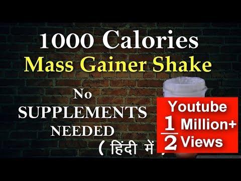 घर पे बनाए mass gainer बिना किसी supplement के   1000 calories ka