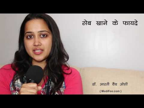 Why is Eating an Apple Beneficial for Your Health? (Hindi)