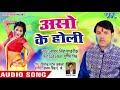 असो के होली - Aso Ke Holi - Aso Ke Holi - Sagar Singh Pundrik - Bhojpuri Hit Songs 2018