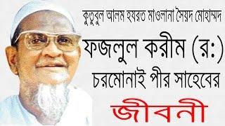 চরমোনাই পীর সাহেব মাওলানা সৈয়দ ফজলুল করীম (রঃ) এর জীবনী | Biography Of Syed Mohammad Fazlul Karim .