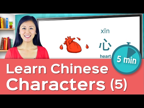 Learn Chinese Characters in 5 Minutes with Yoyo Chinese (Part 5)