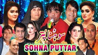 Sohna Puttar Trailer 2020 | Vicky Kodu and Saira Mehar with Babra Ali | Pakistani Stage Drama 2020