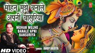 मोहन मुझे बनाले अपनी Mohan Mujhe Banale Apni Bansuriya,ANUP JALOTA,New Krishna Bhajan,HD Video Song