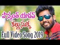 Kallu Sukka Song Telugu Folk Song Full Video 2019 By Hanmanth Yadav Gotla mp3