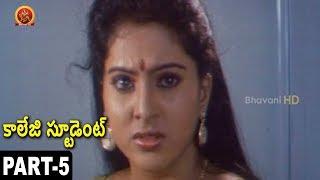 College Student Full Movie Part 5 || Ali, Yamuna, Amrutha