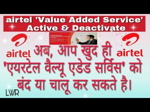 How To Activate and Deactivate VALUE ADDED SERVICE on Airtel Number