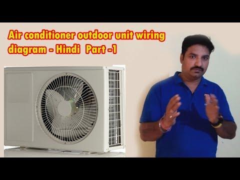 Air conditioner outdoor unit wiring diagram - Hindi