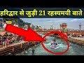 Download Unknown 21 Mysterious Facts of Haridwar हरिद्वार से जुड़ी 21 रहस्यमयी बाते जोकि आप नही जानते होंगे In Mp4 3Gp Full HD Video