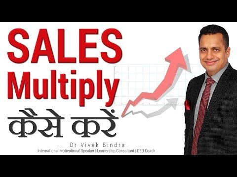 Sales को Multiply कैसे करें  | Sales Training Video in (Hindi) by Dr. Vivek Bindra